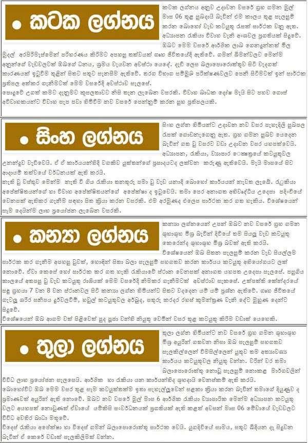 Epa Litha Aluth Sinhala And Tamil New Year Ada Lagna Palapala